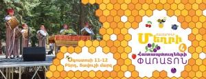 Honey and Berry Festival