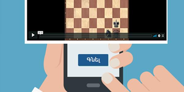 ChessSchool - Ինչպե՞ս գնել ChessSchool-ի վիդեոդասերը