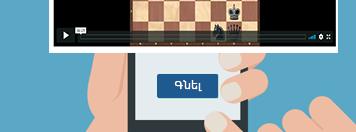 ChessSchool - Ինչպե՞ս վճարել մեկ դասի համար